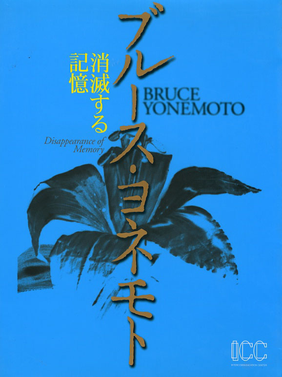 Bruce Yonemoto: Disappearance of Memory product image
