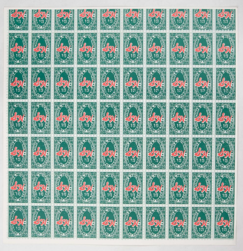 Andy Warhol: S&H Green Stamps product image